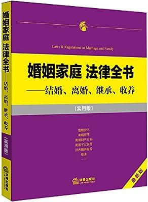 婚姻家庭 法律全书:结婚、离婚、继承、收养.pdf