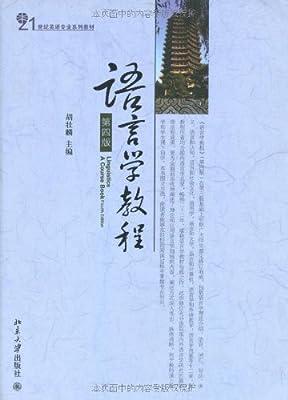 语言学教程.pdf