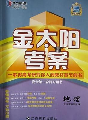 金太阳教育•2015金太阳考案•高考第一轮复习用书•地理•创新升级版.pdf