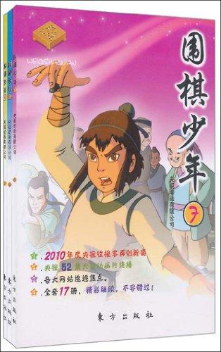 围棋少年3 7 8 9 套装全3册