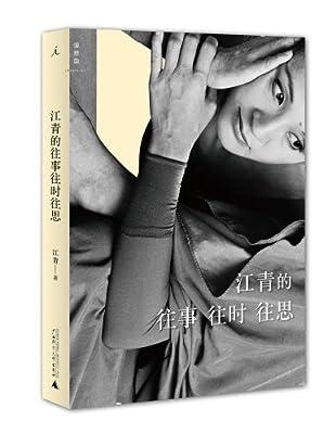 江青的往事往时往思.pdf