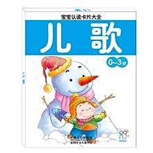 宝宝认读卡片大全:儿歌(0-3岁)\/陈长海(编者):图