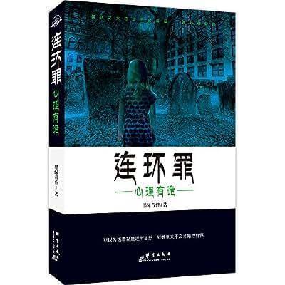 连环罪:心理有诡.pdf