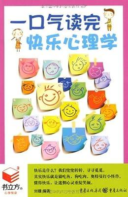 书立方•第4辑:一口气读完快乐心理学.pdf