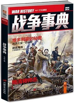 战争事典004.pdf