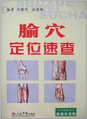 腧穴定位速查.pdf