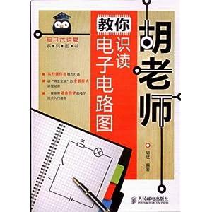 6 八路数显抢答器 192  参考文献 196 内容简介  本书围绕帮助初学者