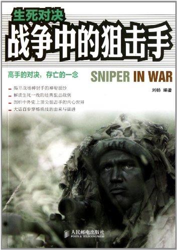 生死对决 战争中的狙击手