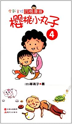 全新手绘四格漫画:樱桃小丸子4