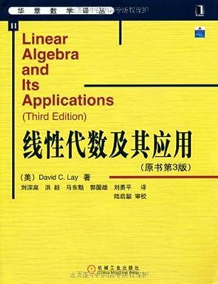 华章数学译丛•线性代数及其应用.pdf