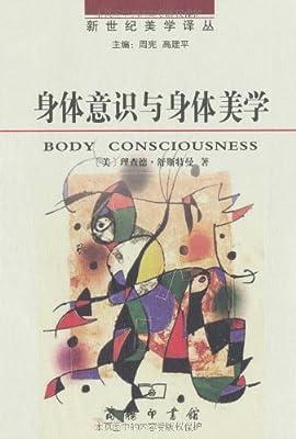 身体意识与身体美学.pdf