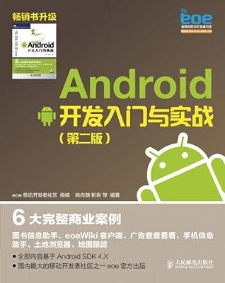 Android 开发入门与实战.pdf