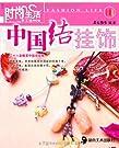 时尚生活手工坊丛书1:中国结挂饰.pdf