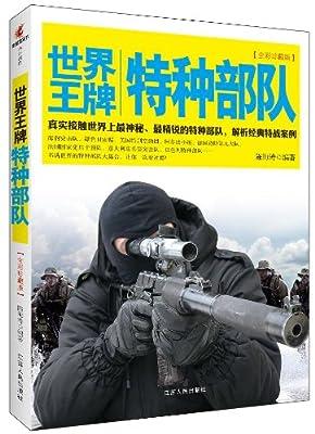 世界王牌特种部队.pdf