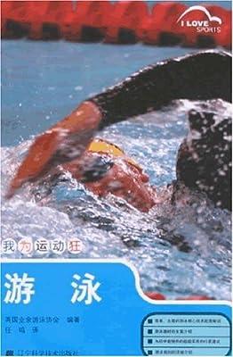 我为运动狂:游泳.pdf