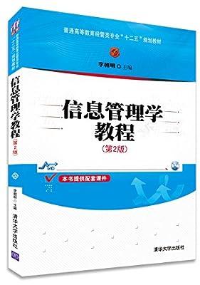 信息管理学教程.pdf