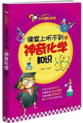 课堂上听不到的神奇化学知识.pdf