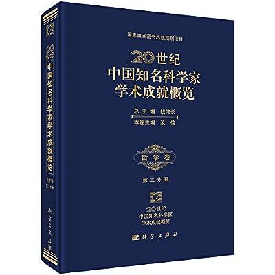 20世纪中国知名科学家学术成就概览·哲学卷·第三分册.pdf