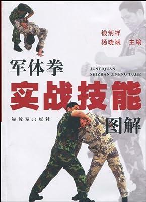 军体拳实战技能图解.pdf