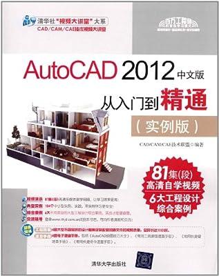 AutoCAD 2012中文版从入门到精通.pdf