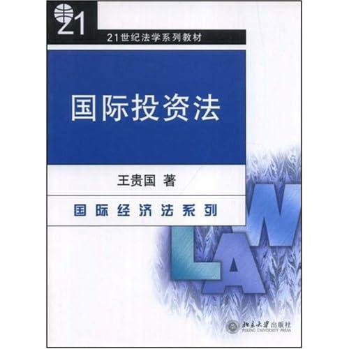 国际投资法(国际经济法系列)/21世纪法学系列教材