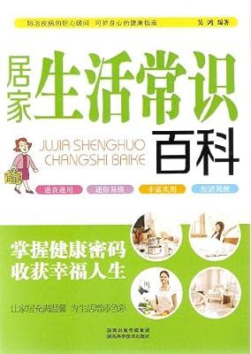 居家生活常识百科.pdf