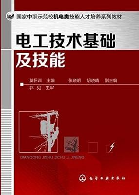 电工技术基础及技能.pdf