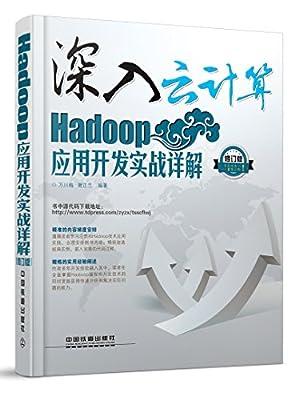 深入云计算:Hadoop应用开发实战详解.pdf