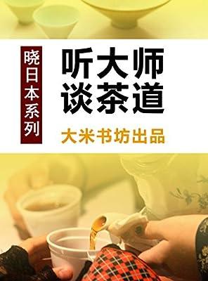 晓日本系列之二:听大师谈茶道.pdf