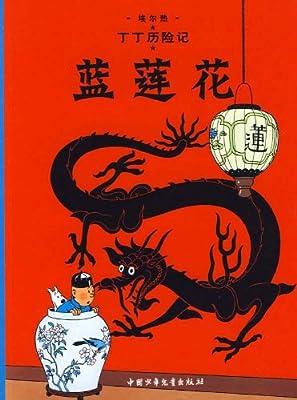 丁丁历险记•蓝莲花.pdf