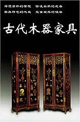 铁源力作《古代木器家具》华龄出版社出版