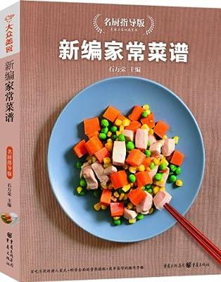 新编家常菜谱.pdf