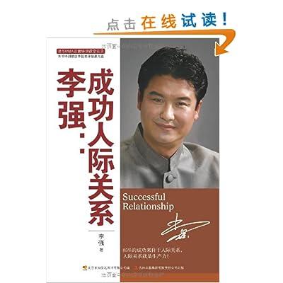 李强:成功人际关系(附光盘1张)-人际与社交 on 人际与社交