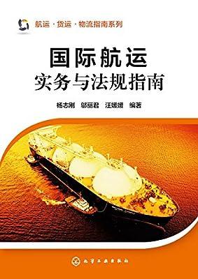 航运・货运・物流指南系列--国际航运实务与法规指南.pdf