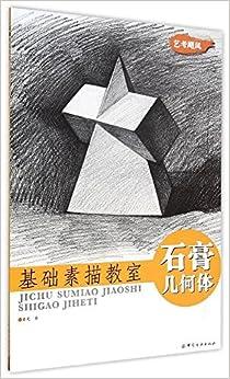 素描石膏几何体有哪些好书