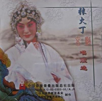 张火丁京剧唱腔选(cd)