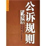 公诉规则与实务/公诉实务丛书