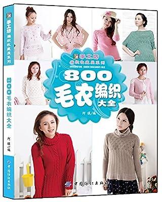 800毛衣编织大全.pdf
