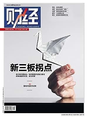 《财经》2015年第28期 总第444期 旬刊.pdf