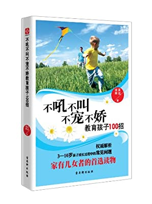 不吼不叫不宠不娇教育孩子100招.pdf