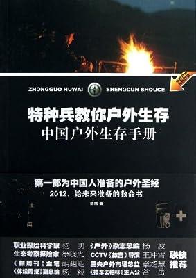 特种兵教你户外生存:中国户外生存手册.pdf