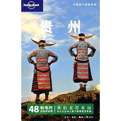 Lonely Planet中国旅行指南系列:贵州.pdf