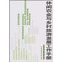休闲农业与乡村旅游发展工作手册