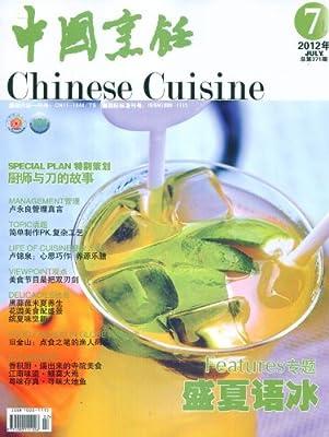 中国烹饪.pdf