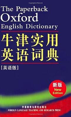 牛津实用英语词典.pdf