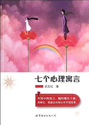 武志红的心理沫沫茶:七个心理寓言.pdf