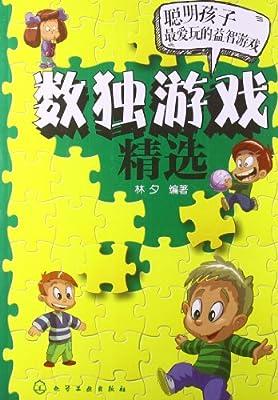聪明孩子最爱玩的益智游戏--数独游戏精选.pdf