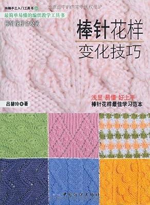 尚锦手工入门工具书03:棒针花样变化技巧.pdf