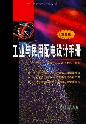 工业与民用配电设计手册.pdf