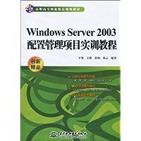 Windows Server 2003配置管理项目实训教程